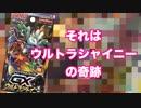 【ポケモンカード】それはウルトラシャイニーの奇跡 #4