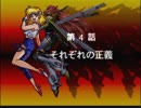 第54位:【TAS】スーパーロボット大戦EX コンプリ版 リューネの章 第04話 thumbnail