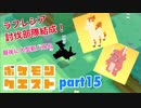 □■ポケモンクエストを実況プレイ part15【女性実況】