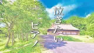 【泣けるサントラ】美しく悲しいピアノ音楽【作業用・睡眠用BGM】癒しの音楽