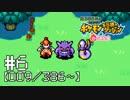 【実況】全386匹と友達になるポケモン不思議のダンジョン(赤) #6【009/386~】