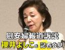 【慰安婦報道訴訟について】櫻井よしこ氏 記者会見【全編ノーカット】