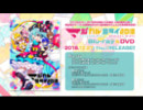 """【初音ミク】『初音ミク「マジカルミライ 2018」』ダイジェスト【Hatsune Miku """"Magical Mirai 2018""""】"""