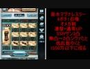 【グラブル】 火有利古戦場想定 EX+1Tキル編成4種類
