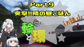 【紲星あかり車載】輪と環 part.9 突撃!!隣の昼ごはん in福山