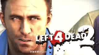 【カオス実況】Left4Dead2を4人で実況してみた!古に伝わりしエキスパ編#3【L4D2】