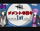 【DbD】メメントな日々 M.M.M. 1st GIY【VOICEROID実況プレイ】
