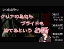 【10分で分かれ】天開司の24時間バイオハザードマラソン【バイオ3編】
