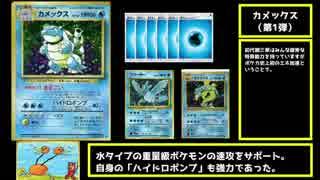 ポケカの歴代「最強カード」を紹介する動画 その1【ポケモンカード】