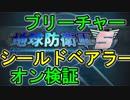 【オンInf】ブリーチャー対シールドベアラー検証【光の城塞】