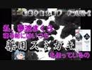 【初見プレイ】幻想少女大戦-夢-【実況プレイ動画】 Part.22-2