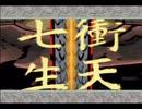 【実況という名の】大神プレイ動画その23