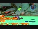 【地球防衛軍5】Rストームご~のINF縛りでご~ M92 後【実況】