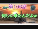 [実況]あの自称エースが帰ってきたpart106[地球防衛軍5]