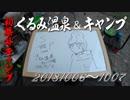 くるみ温泉&キャンプ 行ってみた 20181006~1007