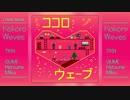 Kokoro Waves アルバムクロスフェード