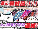 【maimai】感動(?)の最終回、衝撃の譜面とは!?【サバイバルコース】