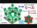 第94位:【折り紙】リバーシブル リース☆ thumbnail