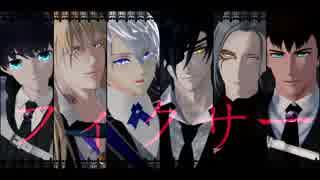 【MMD刀剣乱舞】フィクサーVer.2【長船派】