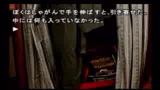 『かまいたちの夜~特別篇~』実況するばい part9