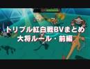【ポケモンORAS】トリプル紅白戦BVまとめ動画・大将ルール前編【トリプル紅白戦】