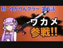 新・ゆかりんクラー第6話(スプリンクラー&スプラトゥーン2実況)