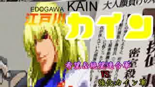 【MUGEN】希望&絶望連合軍VS強化カイン軍【PART2】