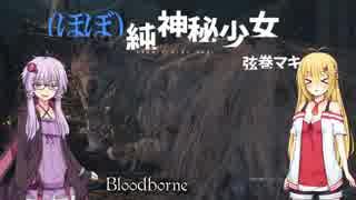 【Bloodborne】(ほぼ)純神秘少女弦巻マキ Part.5【VOICEROID実況】