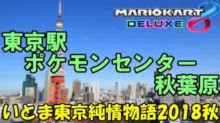 いとま東京純情物語2018秋【マリオカート8DX】