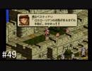 【タクティクスオウガ】名作ゲームを堪能したい Part49