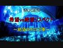 【MUGEN】希望vs絶望リスペクト~絶望のオロミズ軍~OP