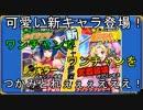【ブレイドスマッシュ】メイファン!コロネ!可愛いカワ(・∀・)イイ!!新キャラ登場!【ブレスマ】#14
