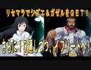 転生したらスライムだった件 再リセマラ完了!&10連&イフリート再戦!!! thumbnail