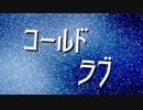 【初音ミク】コールド・ラブ【オリジナル曲】