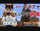 【Minecraft】ハードコアでエンドラ討伐 Season1 Part2【4人実況】