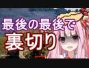 第43位:【PUBG】最後の最後で裏切られる・続えびドン勝#1【VOICEROID実況】 thumbnail