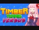 第21位:琴葉茜の木こり対戦テニスゲーム(無人)【Timber Tennis: Versus】