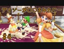 【ゆっくり実況】姫様とスーパーマリオパーティ ♯4
