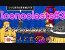 【レンチ x ショットガン x 超能力?】Iconoclastsをゆっくり実況してみました #3