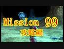 第54位:【地球防衛軍5】初心者、地球を守る団体に入団してみた☆104日目【実況】