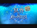 【FGO】早すぎたクリスマスイベ!