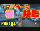 【マリオカート8DX】元日本代表が強さを求めて PART84