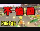 【マリオカート8DX】元日本代表が強さを求めて PART85