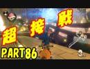 【マリオカート8DX】元日本代表が強さを求めて PART86