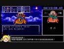 第91位:SFC版ドラゴンクエスト3_買い物制限RTA_4時間23分35秒_Part6/6 thumbnail