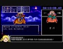 SFC版ドラゴンクエスト3_買い物制限RTA_4時間23分35秒_Part6/6