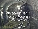 鉄道登山学 その17 急勾配な粘着式鉄道 -70‰以上の路線-