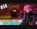 第83位:【HEROIC実況】おみくじボウケンシャーが行く世界樹の迷宮X【Part.56】