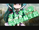 【MTGモダン】ずんずんMO vol.12 前知の蘇生器
