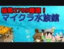 【総勢2709種!】狐と狸と飼育員で水族館作るぞ!#0【Minecraftマルチ実況】